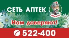 Запись на прием к врачу в больницы Ижевска и Удмуртии