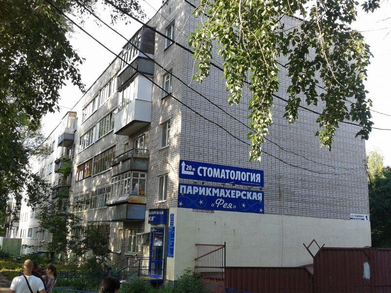 Гинекология в одинцово 123 больница