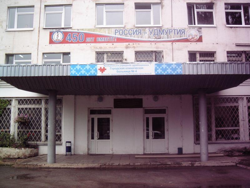 Детская больница на ново-садовой 34 самара