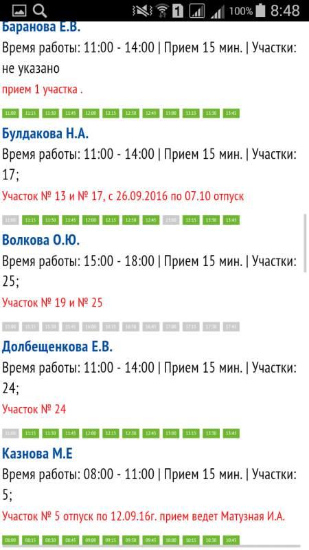 Справка 302Н Бирюлёво Западное