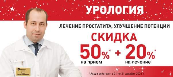 лечение грыжи позвоночника лазером в г красноярске