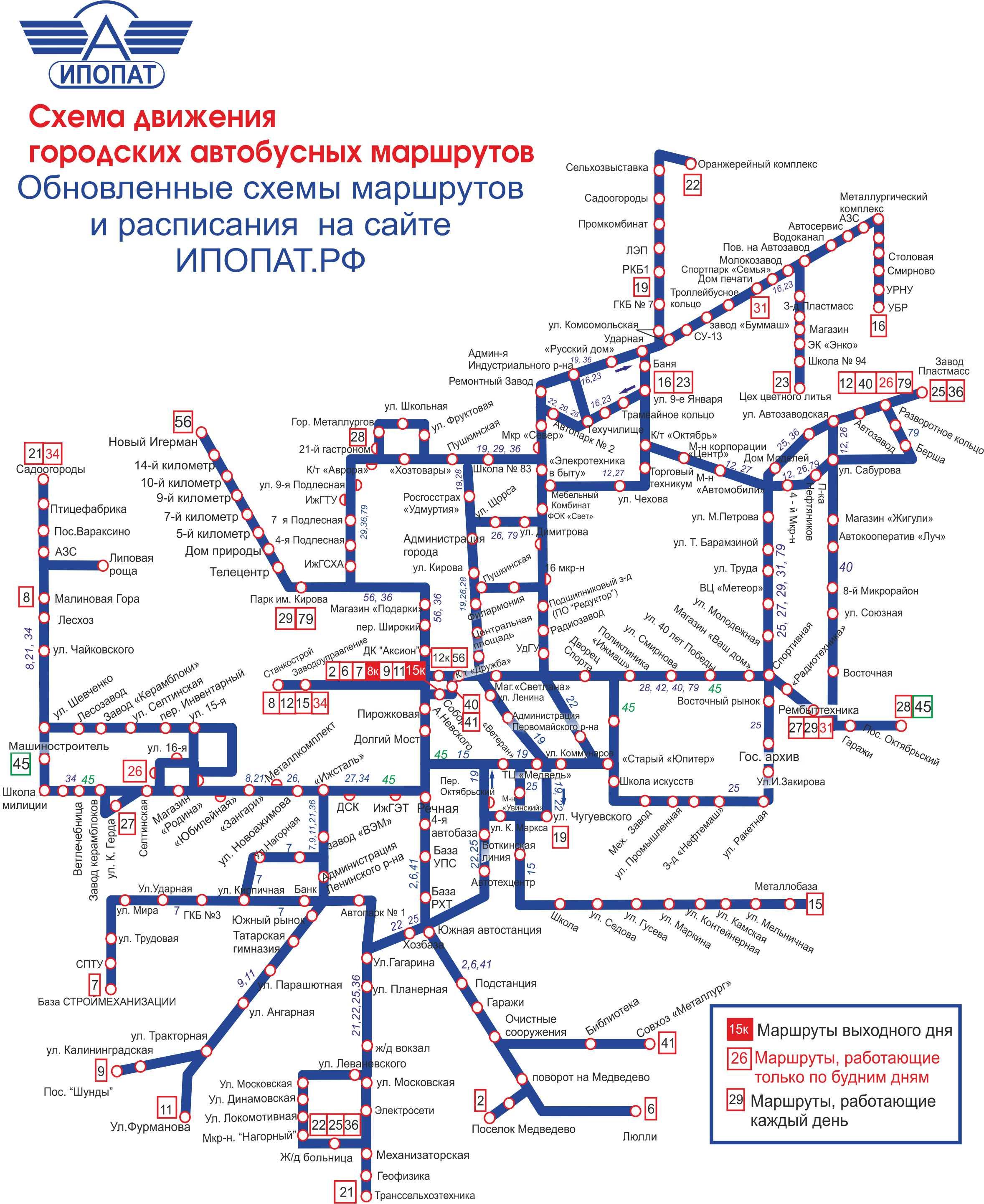 Он-лайн камера Ижевск - Izhlife ru